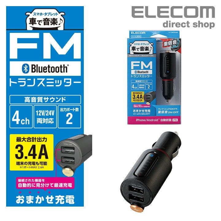 エレコム Bluetooth FM トランスミッター (3.4A 2ポート 重低音) USB2ポート付 3.4A おまかせ充電 重低音 モード付 4チャンネル ブラック LAT-FMBTB04BK画像