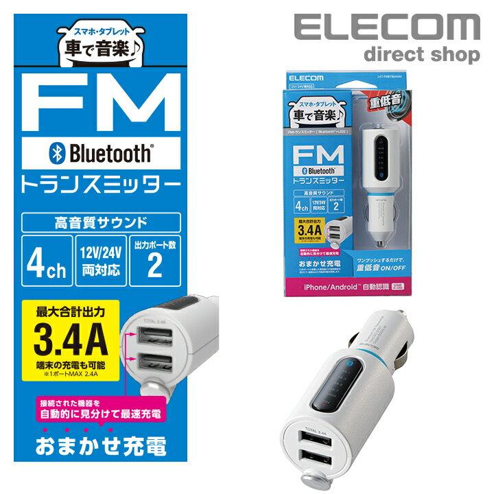 エレコム Bluetooth FM トランスミッター (3.4A 2ポート 重低音) USB2ポート付 3.4A おまかせ充電 重低音 モード付 4チャンネル ホワイト LAT-FMBTB04WH画像