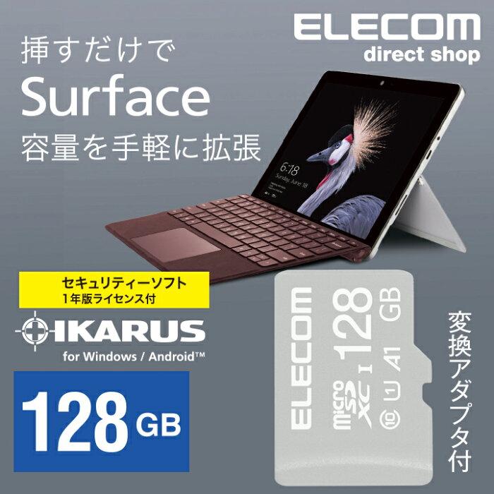 エレコム タブレット 向け microSDXC メモリカード Surfaceの容量を手軽に拡張 UHS-I U1 セキュリティソフト IKARUS付 128GB MF-TM128GU11IKA