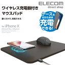 エレコム Qi規格対応 ワイヤレス 充電器付き マウスパッド 5W ソフトレザー チー ブラウン MP-WQ01BR
