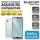 エレコム AQUOS R2 compact 用 フィルム ソフトバンク 衝撃吸収 反射防止 液晶保護 PM-AQR2CFLFP