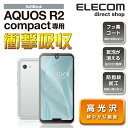 エレコム AQUOS R2 compact 用 フィルム ソフトバンク 衝撃吸収 高光沢 液晶保護 ブラック PM-AQR2CFLFPG