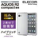 エレコム AQUOS R2 compact 用 ハイブリッドケース カバー スマホ 極み ソフトバンククリア PM-AQR2CHVCKCR
