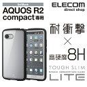 エレコム AQUOS R2 compact 用 TOUGH SLIM LITE 薄型 ケース カバー スマホ ソフトバンク クリア スマホケース PM-AQR2CTSLCR