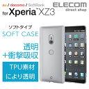 Xperia XZ3用 ソフトケース 極み TPU素材 ケー...