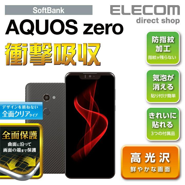 4c3e33b8f8 エレコム AQUOS zero用 フルカバーフィルム 衝撃吸収 透明 光沢 スマホ スマートフォン 液晶保護 PS