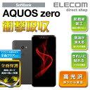 エレコム AQUOS zero用 フルカバーフィルム 衝撃吸収 透明 光沢 スマホ スマートフォン 液晶保護 PS-AQZRFLFPRG