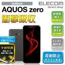 エレコム AQUOS zero用 フルカバーフィルム 衝撃吸収 反射防止 透明 防指紋 スマホ スマートフォン 液晶保護 PS-AQZRFLFPRN