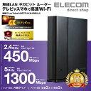 エレコム 11ac 1300+450Mbps 無線LAN ギ...