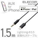 エレコム Lightning-ステレオミニプラグ 3.5mm 変換AUXケーブル ストレート-ストレート AUXケーブル オス スリムデザイン ライトニングケーブル iphone アイフォン 音楽 車 1.5m ブラック AX-L35D15BK