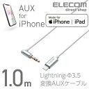 エレコム Lightning-ステレオミニプラグ 3.5mm 変換AUXケーブル ストレート-L AUXケーブル φ3.5オス L字 スリムデザイン ライトニングケーブル iphone アイフォン 音楽 車 1.0m シルバー AX-L35DL10SV