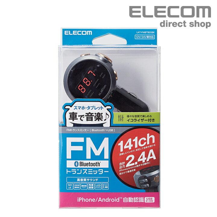 エレコム Bluetooth FM トランスミッター イコライザー FMトランスミッター 車載 車 ドライブ スマートフォン タブレット 音楽 iphone android ブルートゥース USB 2ポート付 2.4A 充電器 Type-A 重低音モード 対応 141チャンネル ブラック LAT-FMBTB05BK画像