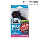 エレコム Bluetooth FM トランスミッター イコライザー FMトランスミッター 車載 車 ドライブ スマートフォン タブレット 音楽 iphone android ブルートゥース USB 2ポート付 2.4A おまかせ 充電 Type-A 重低音モード 対応 141チャンネル ブラック LAT-FMBTB05BK