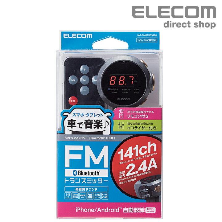 エレコム Bluetooth FM トランスミッター イコライザー リモコン FMトランスミッター 車載 車 ドライブ スマートフォン タブレット 音楽 iphone android ブルートゥース USB 2ポート付 2.4A 充電器 Type-A 重低音モード 対応 141チャンネル ブラック LAT-FMBTB05RBK画像