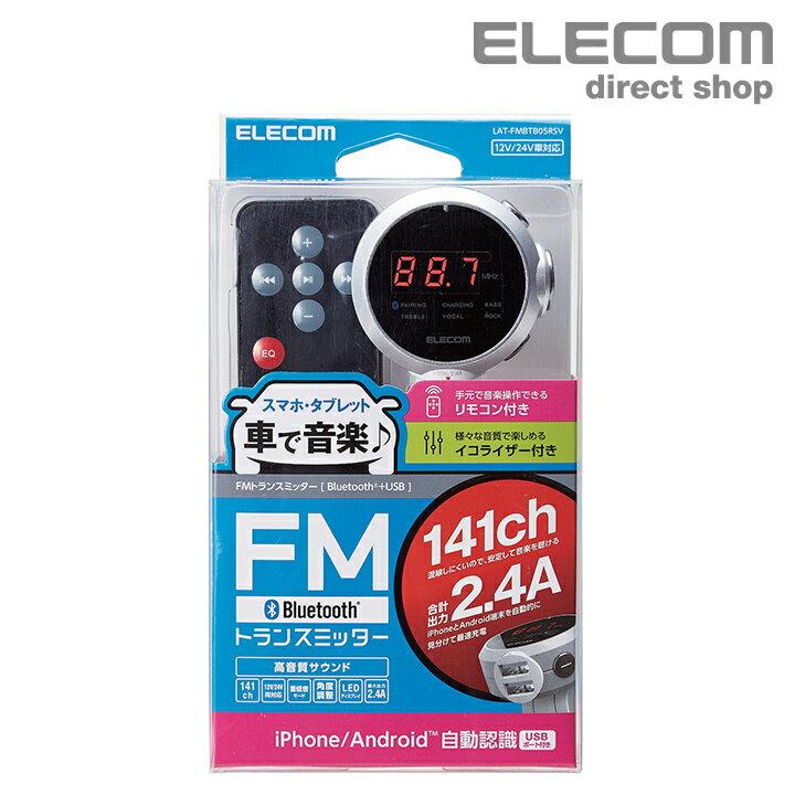エレコム Bluetooth FM トランスミッター イコライザー リモコン FMトランスミッター 車載 車 ドライブ スマートフォン タブレット 音楽 iphone android ブルートゥース USB 2ポート付 2.4A おまかせ 充電 Type-A 重低音モード 対応 141チャンネル シルバー LAT-FMBTB05RSV画像