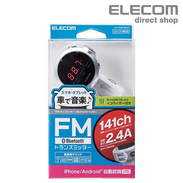 エレコム Bluetooth FM トランスミッター イコライザー FMトランスミッター 車載 車 ドライブ スマートフォン 音楽 iphone android ブルートゥース USB 2ポート付 2.4A 充電器 Type-A 重低音モード 対応 イコライザー 付 141チャンネル シルバー LAT-FMBTB05SV画像