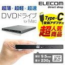 ロジテック Mac専用 ポータブルDVDドライブ USB3....