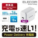 エレコム Power Delivery対応 USB AC 充電器 18W スマートフォン タブレット iPhone Nintendo Switch アイフォン スウィッチ PD対応 Type-C1ポート ホワイト MPA-ACCP02WH