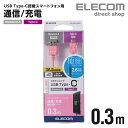 エレコム スマートフォン・タブレット 用 極細 USB Type-C ケーブル USB A-C スマホ 3A対応 急……