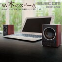 エレコム パソコン 用 2.0ch 木の スピーカー USB オーディオタイプ コンパクトスピーカー 小型 木目 オシ...