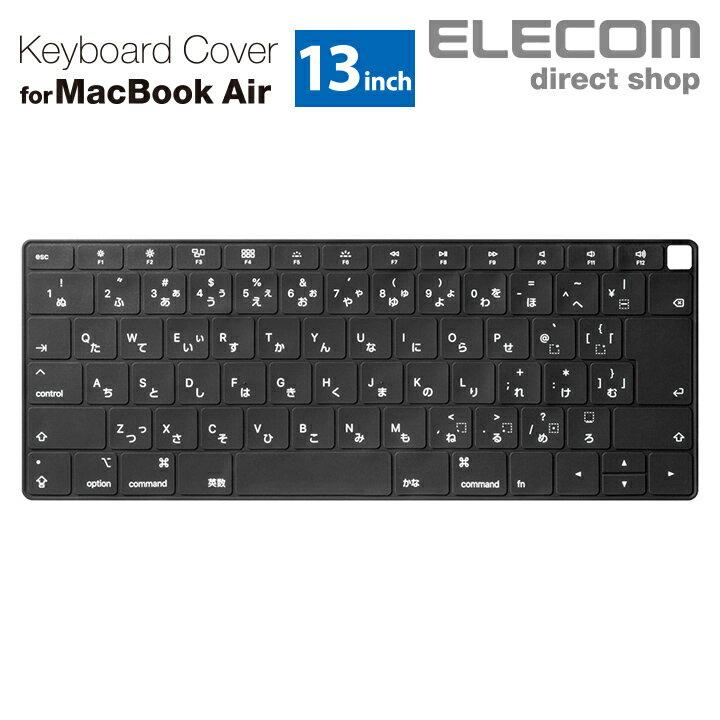 エレコム Macbook 用 シリコン キーボード カバー 防塵カバー マックブック MacBookAir Retina13inch air キーボードカバー JIS日本語対応 ブラック PKS-MBAR13BK画像