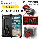 エレコム iPhone XS 用 ZEROSHOCK カラビ