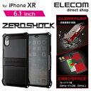 エレコム iPhone XR 用 ZEROSHOCK シール