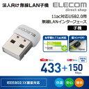 エレコム 11ac対応 433Mbps USB無線超小型LANアダプター WDB-433SU2M2WH