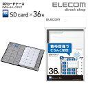 エレコム SDカードケース SDカードケース DVDトールケースサイズ SD36枚収納 インデックスカード インデックスジャケット ナンバリングシール エスディーカード ブラック CMC-SDCDC01BK