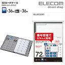 エレコム SD/microSDカードケース SD&microSDカード ケース DVDトールケースサイズ SD36枚+microSD36枚収納 インデックスカード インデックスジャケット ナンバリングシール エスディーカード ブラック CMC-SDCDC02BK
