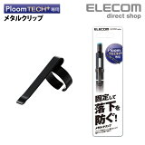エレコム Ploom TECH+ 用 メタルクリップ 電子タバコ アクセサリ プルームテックプラス 胸ポケットやバッグにクリップ止め ブラック ブラック ET-PTPCP1BK