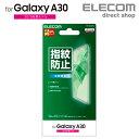 エレコム Galaxy A30 用 フィルム 指紋防止 反射防止 スマホ ギャラクシー A30 液晶 保護フィルム PM-GSA30FLF