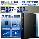 エレコム スマホに最適 無線LANルーター Wi-Fiルーター 11ac 867+300Mbps W...