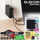 エレコム ノートPC 用 ACアダプター Power Delivery 準拠 USB Type-C ケーブル + USBポート AC充電器 アダプター パワーデリバリー 高速充電 45W+12W ケーブル一体型 2m ACDC-PD0357BK・・・