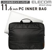 エレコム ハンドル付きインナーバッグ ノートパソコン バッグ 〜11.6インチ ノートPC BM-IBH11BK