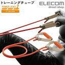 エレコム エクリア スポーツ ハンドル付き チューブ ストロング トレーニング チューブの長さを 調節 可能 トレーニングブック付き オレンジ HCF-TBHGHDR