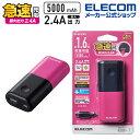 エレコム モバイルバッテリー リチウムイオン電池 モバイル
