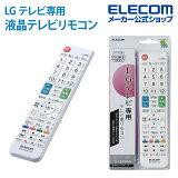 エレコム かんたんTV用 リモコン LG用 かんたん TVリモコン LG 用 ホワイト ERC-TV01WH-LG