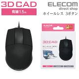 エレコム 3DCAD 用 有線3ボタンマウス 右利き左利き問わず使いやすい 左右対称 フォルム 3D キャド 向け OMRON社製高耐久スイッチを採用 ホイールなし 3ボタンマウス 有線 ブラック M-CAD01UBBK