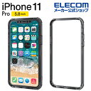 エレコム iPhone 11 Pro 用 ハイブリッドバンパー ケース カバー iphone5.8 iPhone11 Pro iPho……