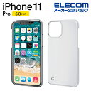 エレコム iPhone 11 Pro 用 ハードケース ストラップホール付 ケース カバー iphone5.8 iPhone……