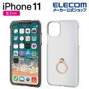 エレコム iPhone 11 用 ハードケース リング付き ケース カバー iphone6.1 iPhone11 アイフォ……