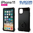 エレコム iPhone 11 用 ZEROSHOCK リング
