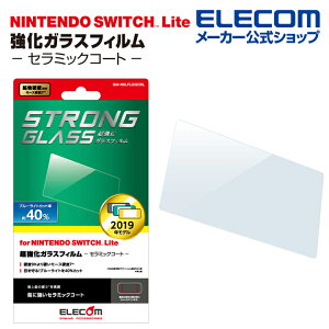 エレコム Nintendo Switch Lite 用 ガラスフィルム 0.33 ブルーライトカット セラミックコート ニンテンドー スイッチ ライト 液晶フィルム 保護フィルム ガラス フィルム GM-NSLFLGGCBL