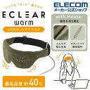 エレコム ECLEAR warm USBホットアイマスク エ
