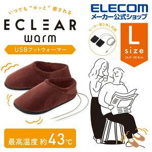 エレコム ECLEAR warm USBフットウォーマー エクリア あったか ホット かわいい おしゃれ 女子向け 会社 USBフットウォーマー Lサイズ モーヴブラウン HCW-S01LBR