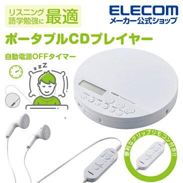 エレコム ポータブルCDプレーヤー コンパクト ポータブル CDプレーヤー リモコン付属 有線 対応 リスニング学習向け ホワイト LCP-PAP01LWH