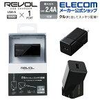 エレコム スマートフォン・タブレット用 AC充電器 12W 回転機構搭載 AC充電器 2.4A出力 USB-A メス1ポート おまかせ充電搭載 回転式機能搭載 ブラック MPA-ACU06BK