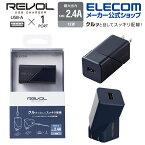 エレコム スマートフォン・タブレット用 AC充電器 12W 回転機構搭載 AC充電器 2.4A出力 USB-A メス1ポート おまかせ充電搭載 回転式機能搭載 ブルー MPA-ACU06BU