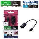 エレコム ディスプレイ テレビ プロジェクター 出力変換 USB Type-C 映像 変換アダプタ HDMI タイプC 映像変換 アダプタ ブラック MPA-CHDMIABK